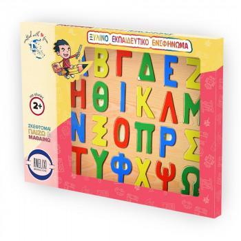 Ελληνικό αλφάβητο (κεφαλαία)